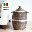 アフリカのランドリーバスケット/セネガルバスケット高さ46cm/手編み/天然素材/水草/ブラック&ホワイトライン