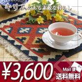 【レターパック送料無料】イラン・カシュカイ族の手織りミニキリムミニサイズ約40x40cm正方形