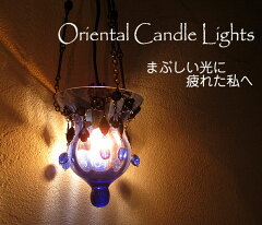 トルコ ランプ 雑貨 インテリア オリエンタルな灯りを楽しむエキゾチックなトルコランプ トル...