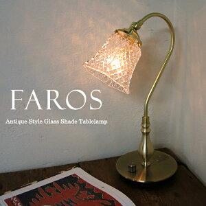 ガラスシェード・テーブルランプ・Faros(ファロス)/調光器付アンティーク調レトロなデザイン【北欧】