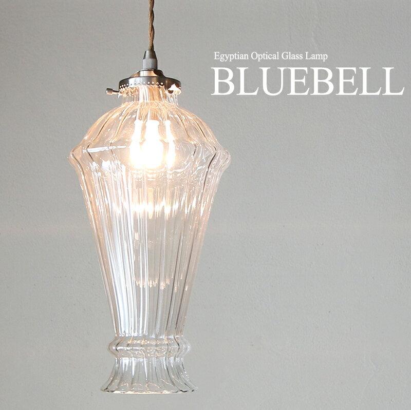 ガラスシェードランプペンダントライト/ペンダントランプ1灯・BLUEBELL[Egyptian Glass lamp] lpg39 /E17電球60W付属 LED電球対応/店舗照明・エスニック・BOHO・輸入照明