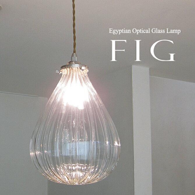 ガラスシェードランプペンダントライト/ペンダントランプ1灯・FIG[Egyptian Glass lamp] lpg43 /E17電球60W付属 LED電球対応/店舗照明・エスニック・BOHO・輸入照明