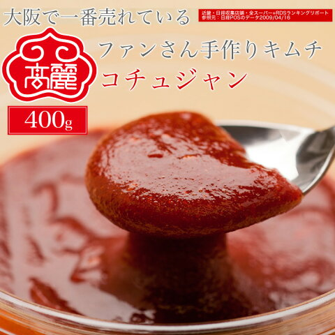 コチュジャン(中サイズ400g)当店自慢のコチュジャンは、唐辛子に、豆やもち米、醤油、塩などを用い、昔ながらの伝統製法でピリッとしながらもまろやかな辛みを持たせています【常温】