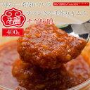チゲ味噌【400g】 豆味噌をベースにして、唐辛子・生姜・ニ...