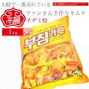 チヂミ粉1kg【常温】