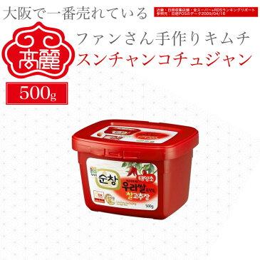 スンチャンコチュジャン500g 美食の国韓国の、味の土台を築いた唐辛子味噌、コチュジャン。食欲をそそる刺激で世界中に愛される、代表的な調味料です【冷蔵】