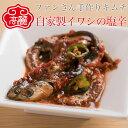 自家製いわしの塩辛【100g】日本ではエタリの塩辛とも言われるイワシを丸ごと塩漬けにして熟成発酵させたもの。珍味として酒の肴にしたり、ソースに使ったりと大活躍しますよ【冷蔵】
