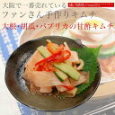 大根・胡瓜・パプリカの甘酢キムチ【300g】大根と胡瓜、パプ...