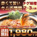 キャベツキムチ入り鶏チゲ鍋(2〜3人前)