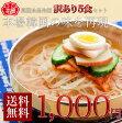 冷麺【メール便】【送料無料】韓国冷麺5食セットが1,000円ポッキリ!楽天ランキング1位獲得!韓国レストランが使用する麺とスープ。包装が業務用透明の簡易袋のため訳あり商品となります。冷麺の味は正規品同じです。