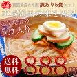 冷麺【メール便】【送料無料】韓国冷麺5食セットが888円!楽天ランキング1位獲得!韓国レストランが使用する麺とスープ。包装が業務用透明の簡易袋のため訳あり商品となります。冷麺の味は正規品同じです。