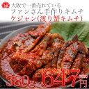 【ケジャンを10点同時購入で送料無料】ケジャン【380g】他...