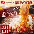 【送料無料】1,000円ポッキリ!ヘルシー温辛ラーメンたっぷり5食セット!当店大人気の冷麺の麺と、温かい甘辛しょうゆスープで食べる、新食感のヘルシーラーメン。宮崎県や本場韓国では毎日食べられる人気の温辛麺です!訳ありにつきお徳価格!