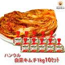 【白菜キムチ 熟成 10kg】 韓国産 ハンウル 保存食 発