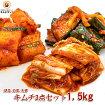 韓国直輸入定番キムチ3点セット1.5kg