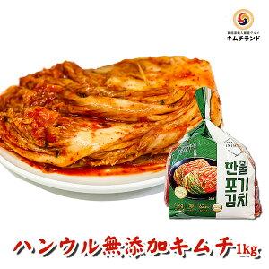 【無添加 白菜キムチ 1kg】乳酸菌を味わう辛口熟成用 保存食 発酵食品 韓国産 ハンウル 韓国食品 韓国食材 韓国 食品 食料品 食べ物 たべもの キムチ 韓国キムチ きむち ご飯のお供 ご飯のおとも