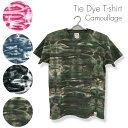 タイダイ Tシャツ 『タイダイ迷彩』 [カモフラージュ柄] [迷彩柄]:TS-364camo