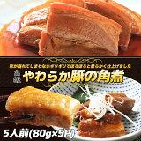 やわらかい豚の角煮80g×5パックセット居酒屋の5人前!本格角煮が湯せんで簡単美味しい!