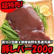特売品!超新鮮!国産豚レバーブロック200g冷凍