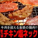 【チキン塩ネック200g】一羽から20gしか取れないジューシーチキン!