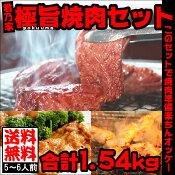 【送料無料】君乃家極旨焼肉セット