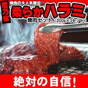 君乃家柔らか牛ハラミ焼肉セット味付き牛ハラミ200g×3