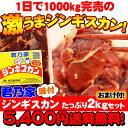 【送料無料】君乃家ジンギスカン1kg×2個(2kg)セット は送料無料でさらにオマケ付き(牛ホルモン100g)!2セット以上でオマケが増える! 焼肉 BBQ 羊肉 味付き