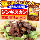 ジンギスカン業務用1kgパック!君乃家のロングセラー商品!たっぷりの野菜と焼くだけで本当に旨い♪ジンギスカン焼肉羊肉