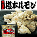 君乃家 塩ホルモン 250g(冷凍)国産豚のホルモンの中で一番うまいテッポウとガツ(胃)を使用 焼肉 味付き 豚ホルモン 【フライパンで焼くだけ】