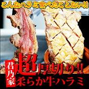 君乃家壺入り超厚切り牛ハラミ3人前(肉用ハサミ付き)壺ハラミ壺漬ハラミ焼壺漬けハラミ通販販売