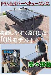 10人前もラクラク焼ける!ねこ車にもなる08モデル改ドラム缶式移動型バーベキューコンロ(金網...