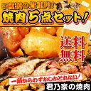 【送料無料:1500円ポッキリ】お試し焼肉5点セット