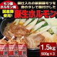 スタミナ 豚生 ホルモン 1.5kg(500g×3)送料無料 ホルモン鍋 もつ鍋 モツ鍋 焼肉 焼き肉 バーベキュー ホルモン焼き