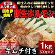君乃家の味付豚生ホルモン1kg(500g×2個) 【キムチ150g付き(冷凍)】豚 ホルモン 豚モツ 味付き
