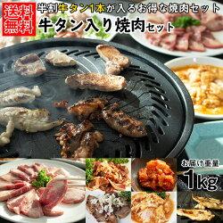 牛タン入り焼肉セット牛タン半割300g以上・ジンギスカン150g・チキン塩ネック100g・味付け豚タン100g・特上味噌ホルモン200g・白菜キムチ150g