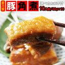 【送料無料】やわらかい豚の角煮80g×10パックセット【おまけ2個付き...