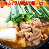 【本日の特売】キムチ入り豚もつ鍋 1kg しょうゆ味・味噌味 キャベツとニラを入れるだけ お手軽にもつ鍋が楽しめる!モツ鍋 豚ホルモン