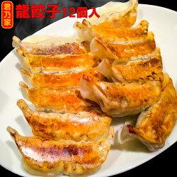君乃家龍餃子3人前(12個入)誰でも簡単!冷凍状態のまま焼き上げる!激うまギョーザ!