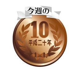 今週の10円ご試食商品