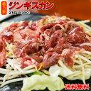 【送料無料】ジンギスカン2kg 1kg×2個 【オマケ付き(...