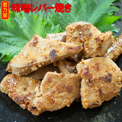 味噌レバー焼き250g
