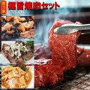 【送料込】(新)極旨焼肉セット 5〜6人前焼肉セット 焼肉 ハラミ焼肉 焼き肉セット 送料無料 BBQ ホルモン タン