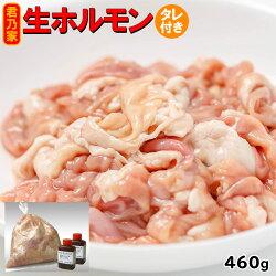 徳用!生ホルモン460g(冷凍)たれ100g付