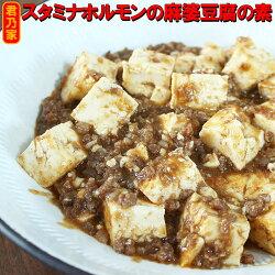 麻婆豆腐の素お肉屋さんが作ったオリジナル!君乃家肉多麻婆豆腐の素ナンコツ入りひき肉たっぷりだからコリコリ食感!麻婆豆腐マーボー豆腐素簡単本格