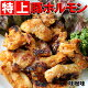 特上 豚味噌ホルモン200g ほるもん 味付き 焼肉 焼き肉 バーベキュー BBQ 豚ホル…