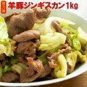 【送料無料】羊豚ジンギスカン 1kg通販 焼肉 羊肉 マトン
