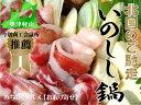 【北国のご馳走】みちのくグルメ☆奥津軽山の「いのしし鍋」1セット2人前!