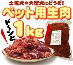 肉は臭いますがワンちゃんはよく食べる!レビューがすごい!ペット用生肉1kg 肉屋が作ったペット...