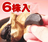 お試し用黒蒸し完熟にんにく6株食べやすい味と大好評の黒にんにく!
