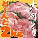 【大河どり】唐揚に最適「とりもも」2kgパック!※9月24日以降発送分!